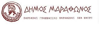 Δ. ΜΑΡΑΘΩΝΑ