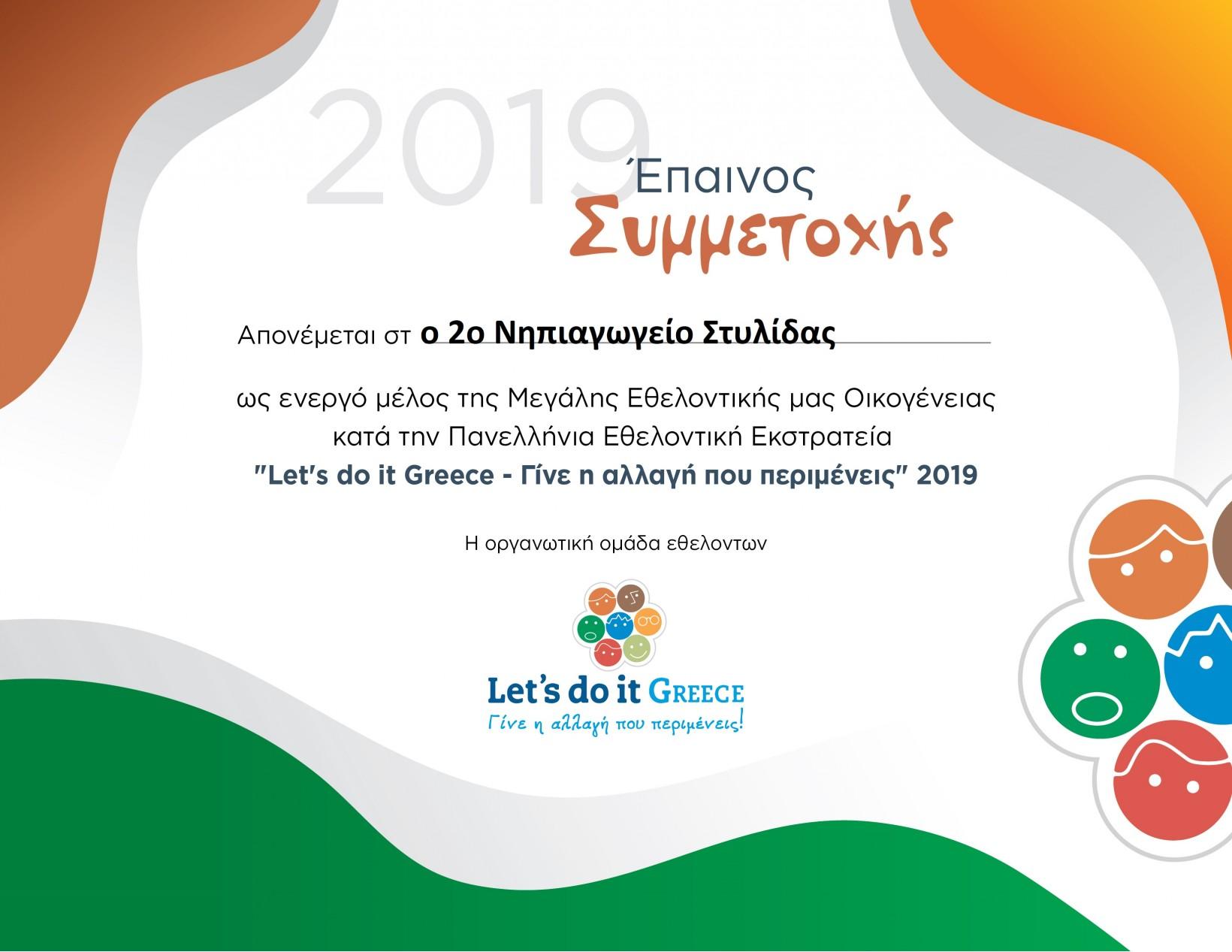 Έπαινος – Let's do it Greece 2019