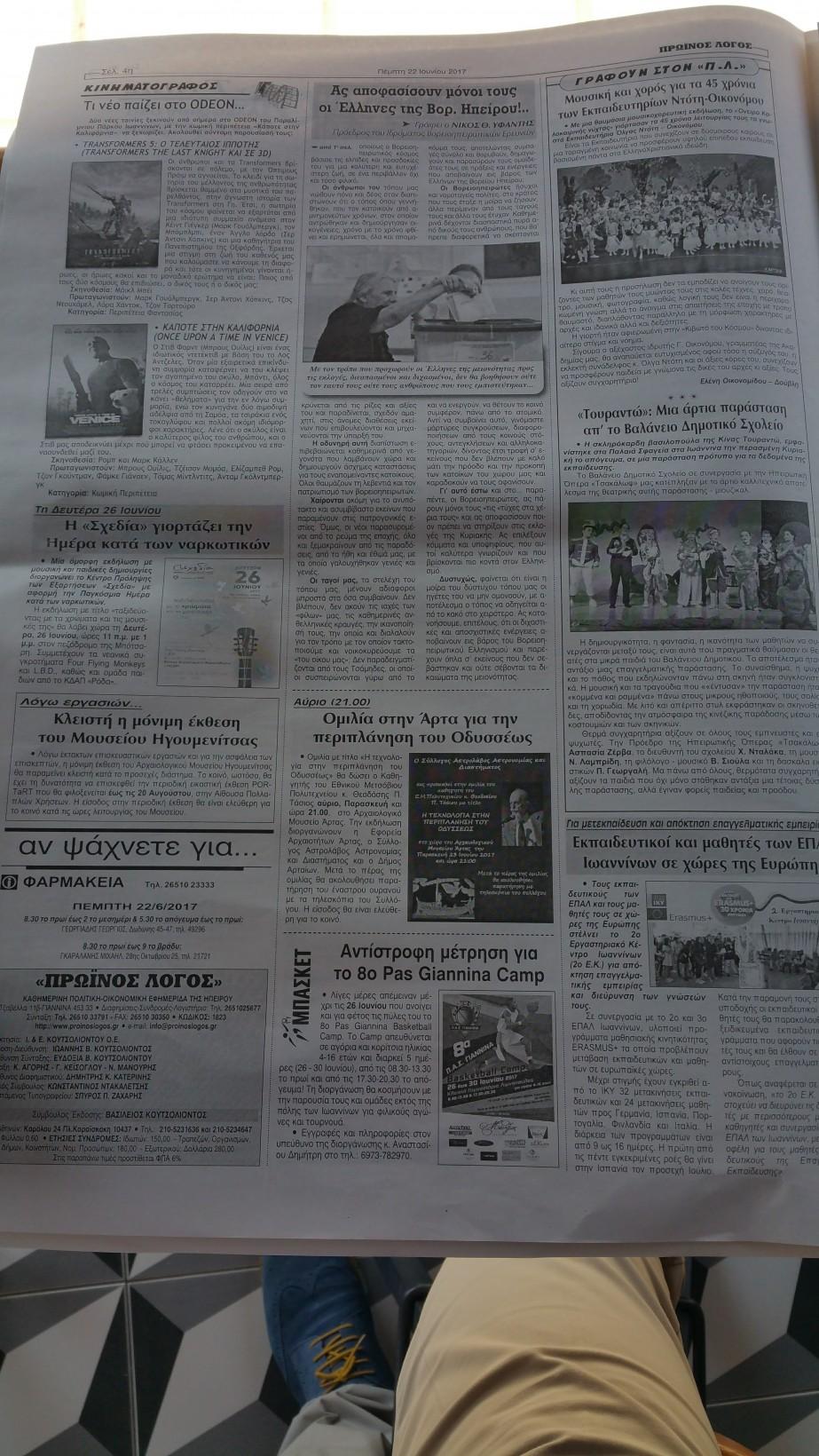Απόκομμα εφημερίδας