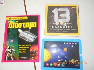 βιβλία σχετικά με το διάστημα