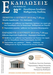 Αφίσα 11,12 Ιουν-2015 ΕΜΕ