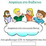 ΑΣΦΑΛΕΙΑ ΣΤΟ ΔΙΑΔΙΚΤΥΟ