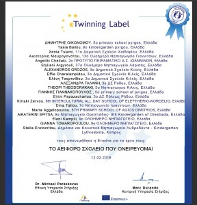 eTwinning Label-Το Αειφόρο σχολείο που ονειρεύομαι