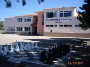 Εξωτερική άποψη του σχολείου