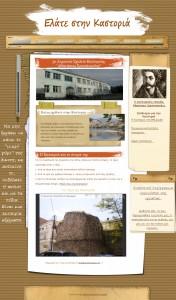 Η ιστοσελίδα του Ολοήμερου