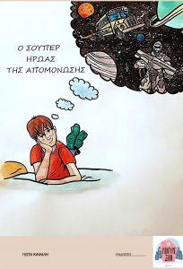 Ο Σούπερ ήρωας της απομόνωσης