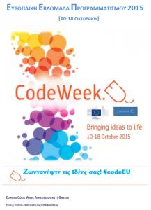 poster-code-week