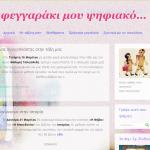 Ιστότοποι του σχολείου μας