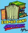 Σχολικά βιβλία για αμβλύωπες μαθητές σε μορφή (*.doc)