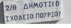 Εικονίδιο ιστότοπου για 3ο ΔΗΜΟΤΙΚΟ ΣΧΟΛΕΙΟ ΖΑΓΟΡΑΣ-ΠΟΥΡΙΟΥ