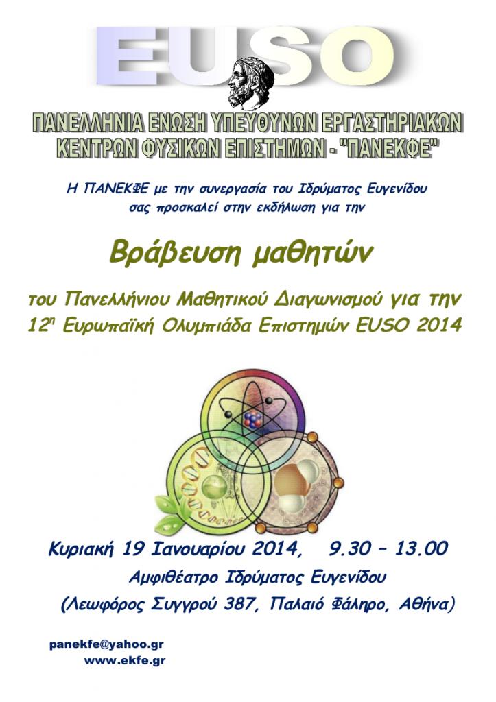 αφίσα εκδήλωσης EUSO2014 Ευγενίδειο