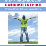 10o-entatiko-seminario-stin-efibiki-iatriki-17-18-martiou-2017