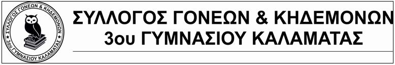 Silogos_Goneon_2016-2017