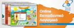 Οnline Εκπαιδευτικό Λογισμικό