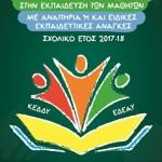 Ανάπτυξη υποστηρικτών δομών για την ένταξη και συμπερίληψη στην εκπαίδευση των μαθητών με αναπηρία ή και ειδικές εκπαιδευτικές ανάγκες, Σχολικό Έτος 2017-2018