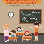 Εξειδικευμένη Εκπαιδευτική Υποστήριξη για την Ένταξη Μαθητών με Αναπηρία ή / και Eιδικές Εκπαιδευτικές Ανάγκες