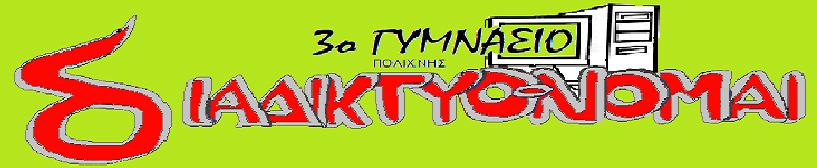 ΔΙΑΔΙΚΤΥΟ-νομαι
