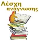 Λέσχη ανάγνωσης