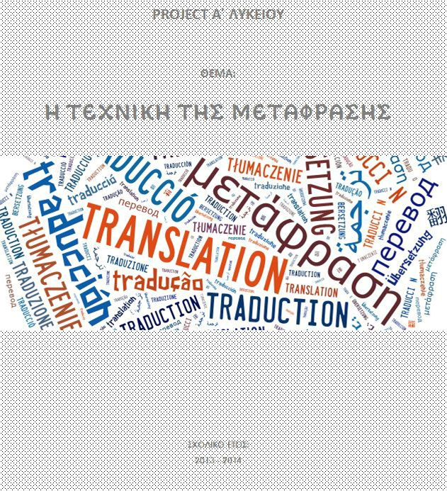 translation project