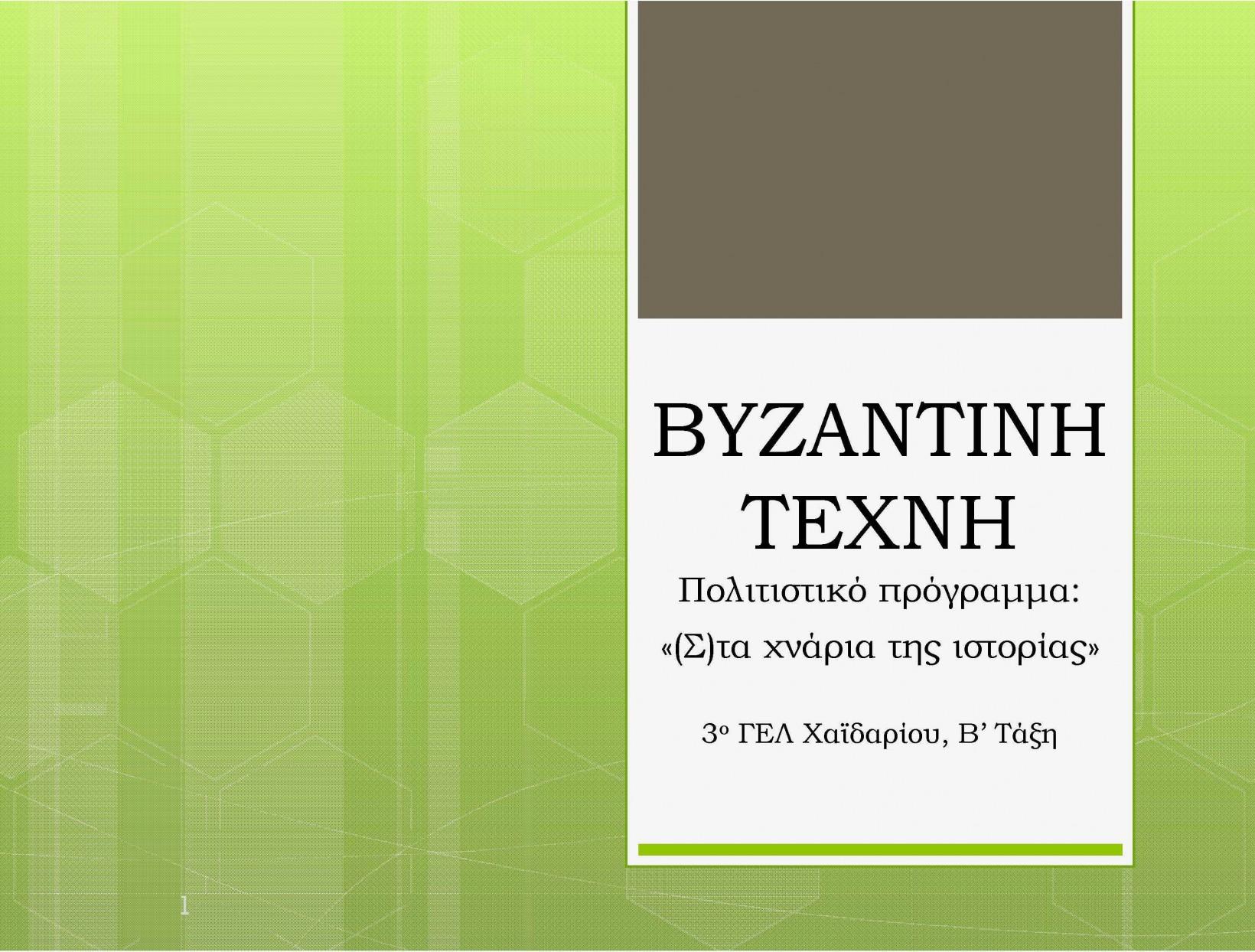 Pages from ΣΤΑ ΧΝΑΡΙΑ ΤΗΣ ΙΣΤΟΡΙΑΣ_3ο ΓΕΛ Χαϊδαριου