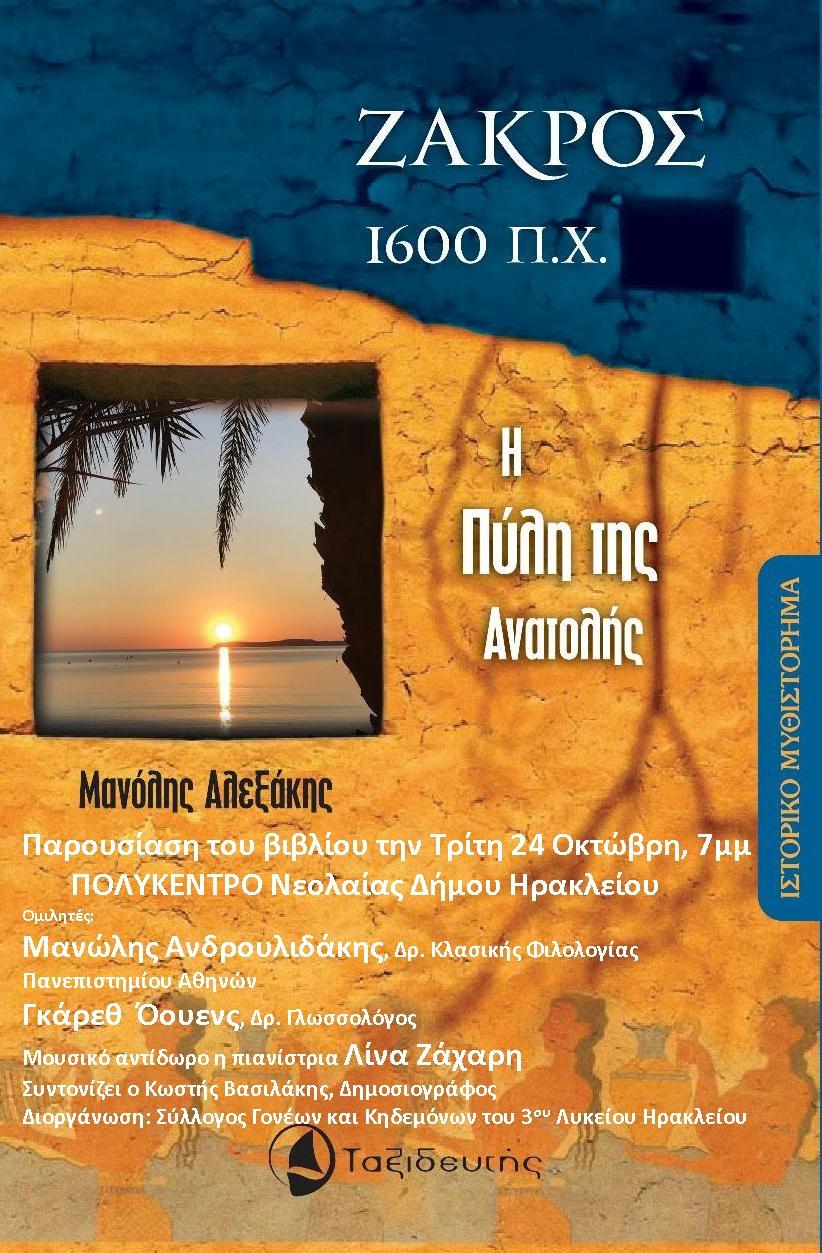ΖΑΚΡΟΣ αφίσα Ηράκλειο