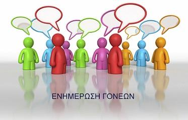 eimerosi-goneon
