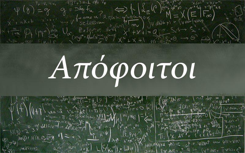 apofoitoi