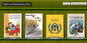nipiagogos-free-biblia2-660x330
