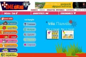 wwwimeakiagr