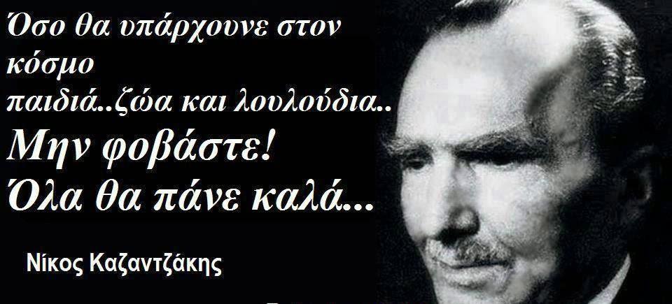 Ν.ΚΑΖΑΝΤΖΑΚΗΣ