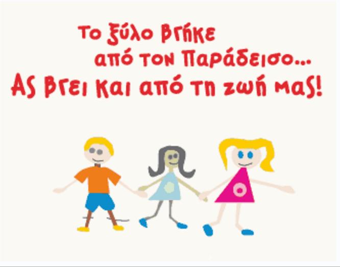 Ο Ευγένιος Τριβιζάς μιλάει για το ξύλο στα παιδιά!