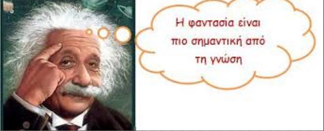 καντε κλικ στην εικόνα κι ακούστε τον Ευγένιο Τριβιζά να μλάει για τη φαντασία και τη σημασία της.....