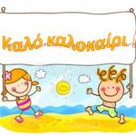 Καλό-καλοκαίρι