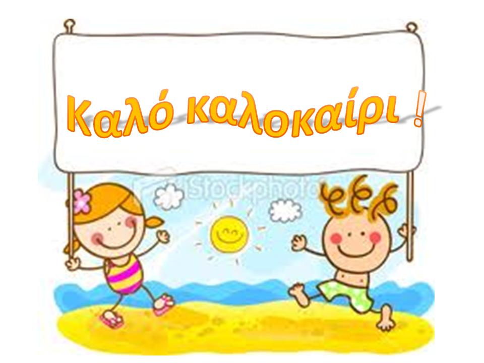 Καλό-καλοκαίρι-1