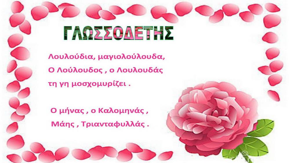 ΓΛΩΣΣΟΔΕΤΗΣ_Σελίδα_2