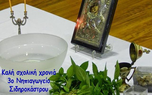 ΑΓΙΑΣΜΟΣ β