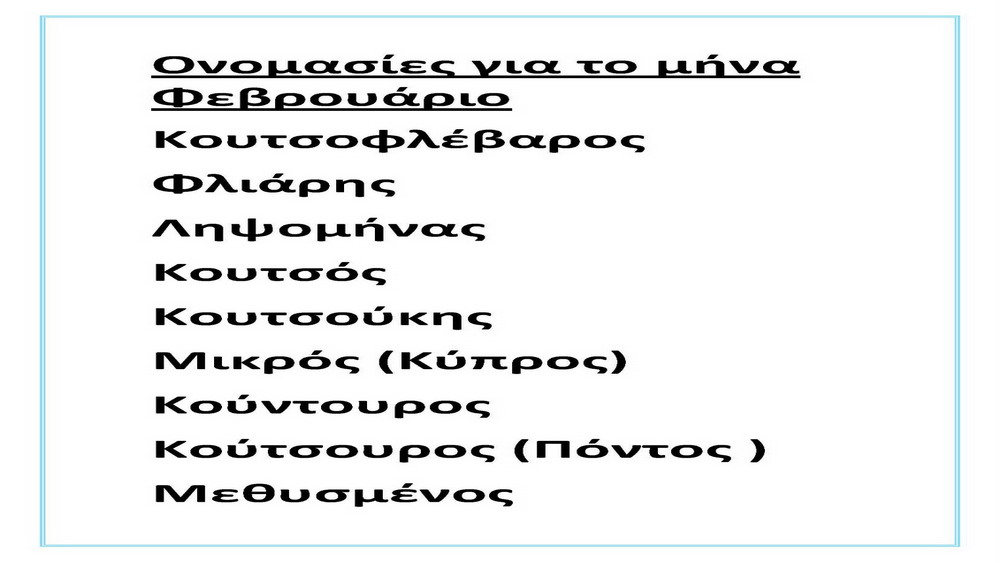 Ονομασίες λαϊκές για το μήνα Φεβρουάριο_Σελίδα_3