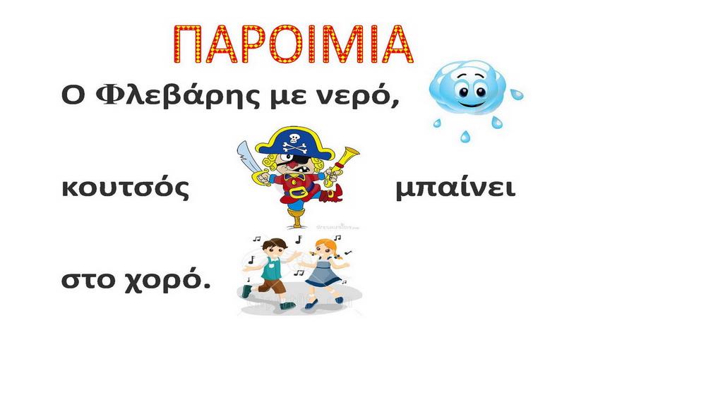 Παροιμίες για το  Φεβρουάριο _Σελίδα_1