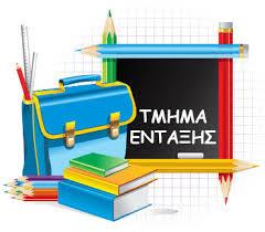 tmima_Entaxis