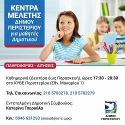 Kentro_Meletis_Dimou_Peristeriou