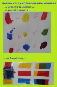 μαγικα χρωματα