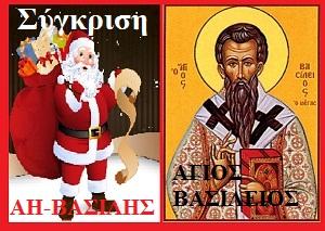 Agios-Vasileios