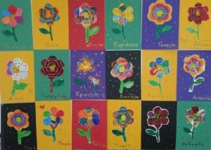 λουλούδι αρλεκίνος