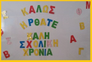 Πάνω στα γράμματα έχουμε τα ονόματα των μαθητών... φυσικά προσθέτουμε για όλους το αρχικό τους γράμα.