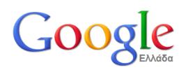 Google λογότυπο