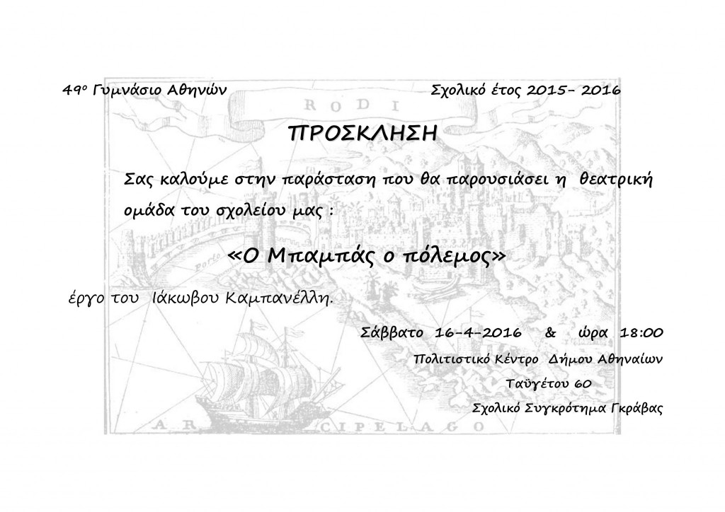Prosklish_Theatrikou