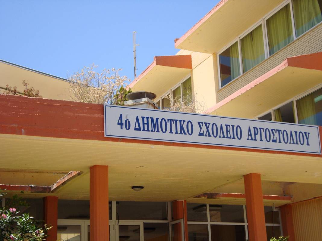 4ο ΔΗΜΟΤΙΚΟ ΣΧΟΛΕΙΟ ΑΡΓΟΣΤΟΛΙΟΥ