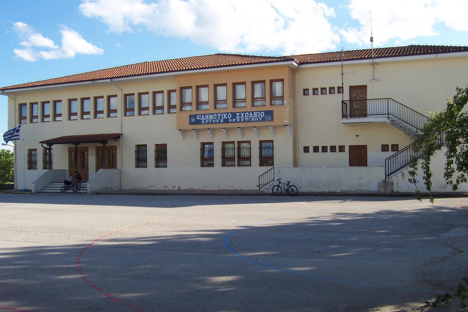 Το Blog του σχολείου μας