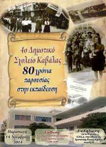 Αφίσα80χρόνων3