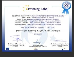 etw_certificate_108110_el-page-001